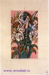 Врубель М.А. Эскиз для витража. Лилии. 1895-1896. Бумага, акварель, граф. карандаш. 25,1х16,2. ГРМ